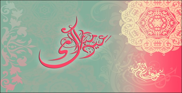 eid_card_ii_by_nora_sims